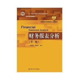 财务报表分析(第三版)张新民
