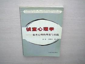 侦查心理学:侦查心理的理论与实践(库存书)
