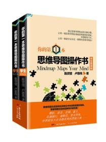 你的第一本思维导图操作书(学生套装版 套装共2册)
