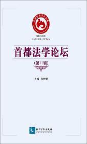 首都法学论坛(第11辑)