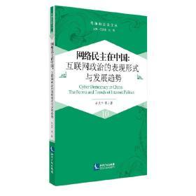 网络民主在中国:互联网政治的表现形式与发展趋势