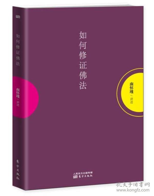 [社版]南怀瑾讲述:如何修证佛法