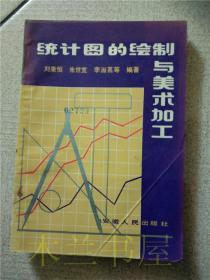 《统计图的绘制与美术加工》刘秉恒、朱世宽、李淑茗 等著安徽人民出版社 1983年1版1印 32开平装