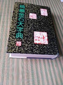 精编金石大字典(精装护封影印)
