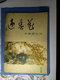 迎春花中国画丛刊 1 创刊号   统一书号8073.50140