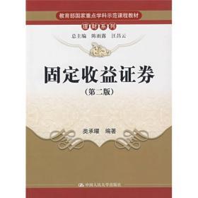 固定收益证券:---北京市高等教育精品教材立项项目