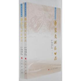 华夏文化在甘肃 历史文化卷 全2册