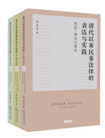 清代以来民事法律的表达与实践:历史、理论与现实