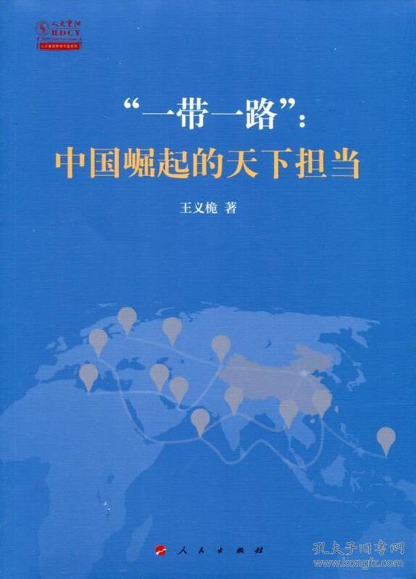 """""""一带一路"""":中国崛起的天下担当"""