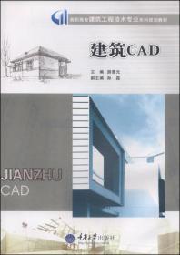 建筑CAD/高职高专建筑工程技术专业系列规划教材