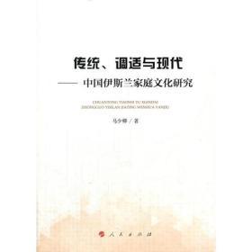 传统、调适与现代:中国伊斯兰家庭文化研究