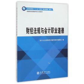 财经法规与会计职业道德(课证融通)