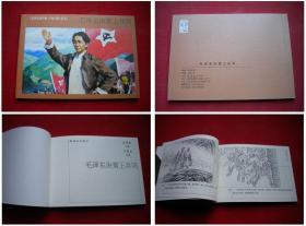 《毛泽东决策上井岗》,衣晓白绘,连环画出版,2712号,连环画