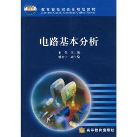 电路基本分析 石生  主编  9787040087352 高等教育出版社
