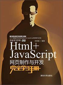 Html+JavaScript网页制作与开发完全学习手册