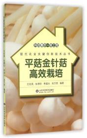 科技惠农一号工程:平菇金针菇高效栽培