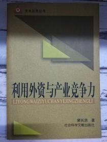 《利用外资与产业竞争力》(资本运营丛书)