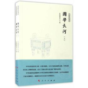 国学长河(上下)(中国国学通览)(JK)