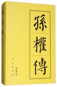 孙权传/中国历代帝王传记