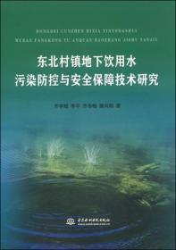 东北村镇地下饮用水污染防控与安全保障技术研究