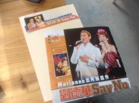 梅艳芳最后演唱会中,华仔以爱人身份出席,杂志切页一张