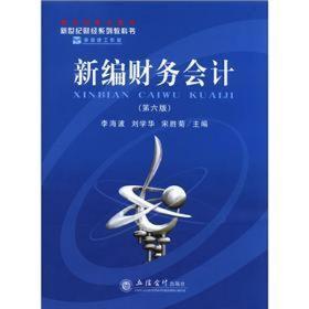新世纪财经系列教科书:新编财务会计(第6版)