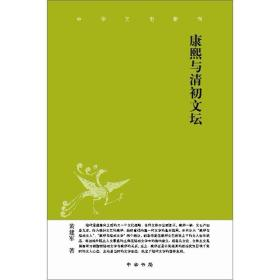中华文史新刊:康熙与清初文坛
