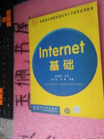 Internet 基础