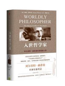 入世哲学家:阿尔伯特·赫希曼的奥德赛之旅