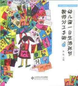 幼儿园一生日活环节教师分工手册