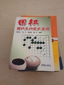 围棋现代流行定式集锦.