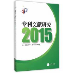 专利文献研究2015