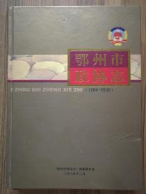鄂州市政协志 (1984-2006)