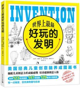 世界上最最好玩的发明