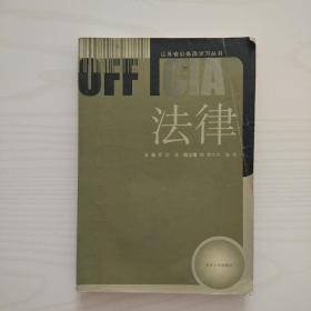 江苏省公务员学习丛书法律