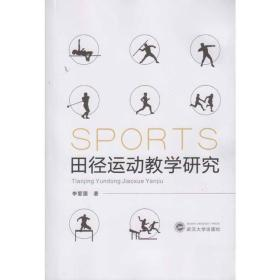 田径运动教学研究 李爱国  9787307197138 武汉大学出版社