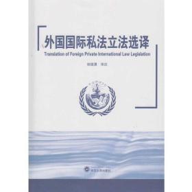 外国国际私法立法选译武汉大学邹国勇9787307197145