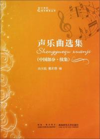 21世纪音乐教育丛书:声乐曲选集(中国部分·续集)
