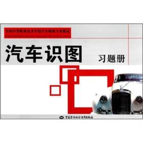 全国中等职业技术学校汽车维修专业教材:汽车识图习题册