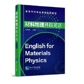 材料物理科技英语 9787513038003