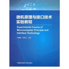 微机原理与接口技术实验教程