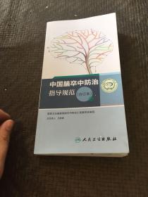 中国脑卒中防治指导规范 (合订本)