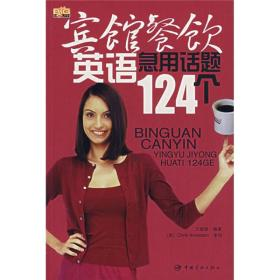 宾馆餐饮英语急用话题124个(赠MP3)