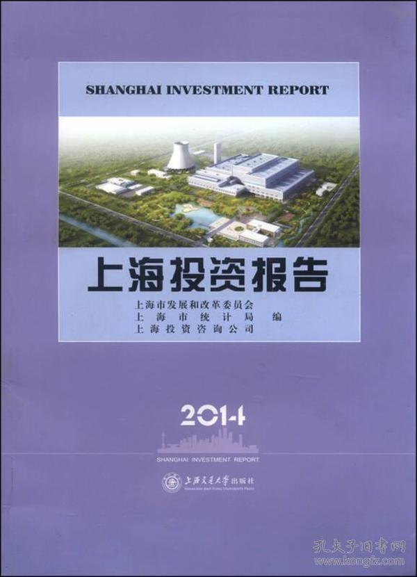 9787313020543-xg-上海投资报告  2016
