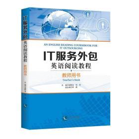 IT服务外包英语阅读教程(教师用书)