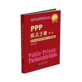 当天发货,秒回复咨询绝版  正版2手  PPP模式手册 陈辉   知识产权出版社如图片不符的请以标题和isbn为准。