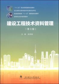 建设工程技术资料管理(第3版)