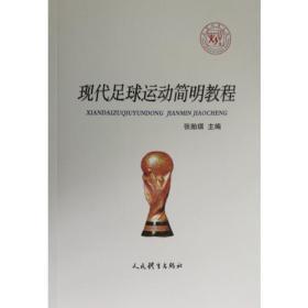 现代足球运动简明教程 张贻琪 人民体育出版社 9787500945451