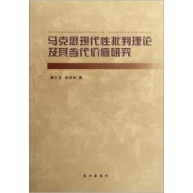 马克思现代性批判理论及其当代价值研究