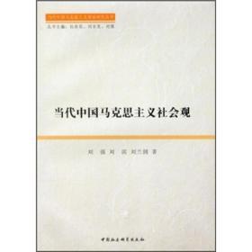 当代中国马克思主义社会观